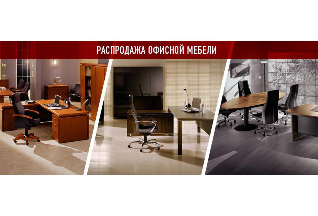 Энран проводит распродажу офисной мебели