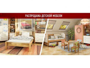 Enran | Энран проводит распродажу коллекций детской мебели