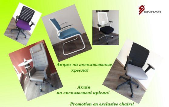 акция на эксклюзивные кресла
