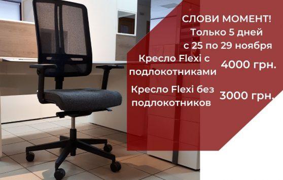 Flexi АКЦИЯ Кресло
