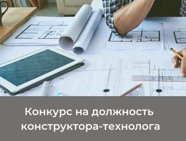 Enran | Компания «Энран» приглашает принять участие в конкурсе на должность конструктора-технолога мебельного производства.