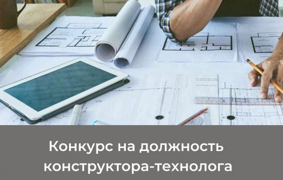 Конкурс на должность конструктора-технолога мебельного производства