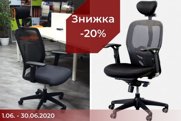 скидка -20% на офисные кресла Кураж с подголовником и Акцент Киев