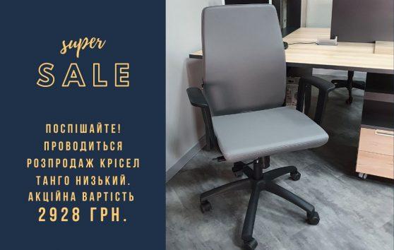Супер цена_кресло Танго