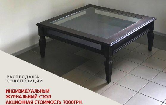 Индивидуальный журнальный стол из массива и шпона дуба с тонировкой в цвет венге